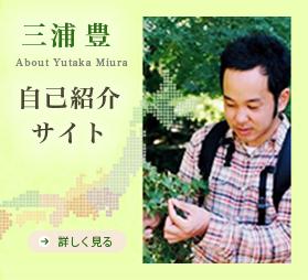 三浦 豊 About Yutaka Miura Thought of Miura 自己紹介 サイト