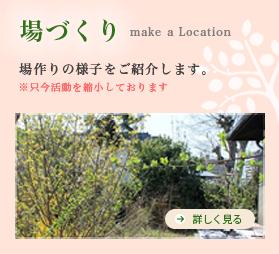 場づくり make a Location 場作りの様子をご紹介します。