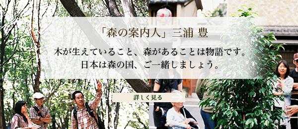 森の案内人・庭師 三浦豊