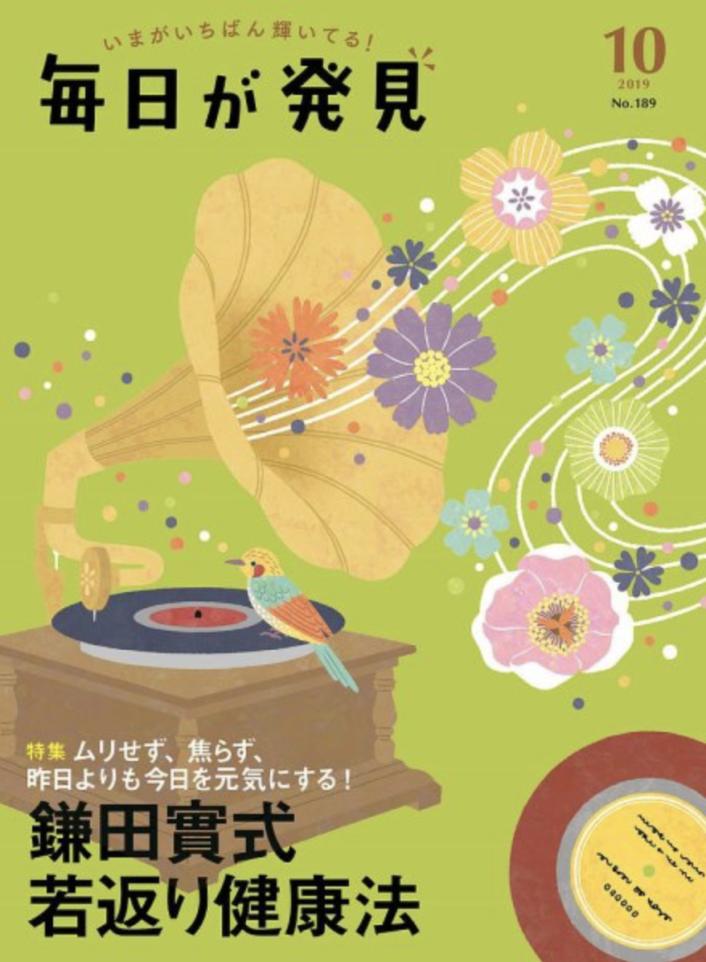 「毎日が発見」 (KADOKAWA月刊誌)さんの紅葉特集で、監修をさせていただきました