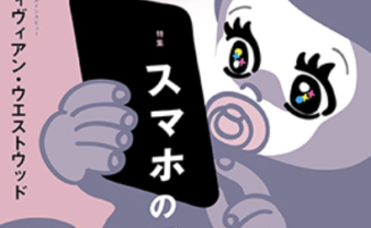 BIG ISSUE 日本版で紹介をしていただきました