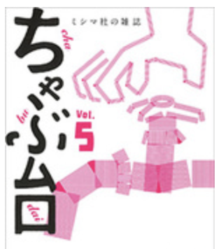 ミシマ社の雑誌 ちゃぶ台 vol.5で、執筆をさせてもらいました