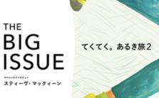 BIG ISSUE 日本版で、ご一緒させてもらいました