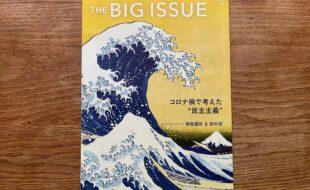 BIG ISSUE 日本版で、2ページの記事にしてもらいました。